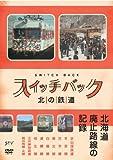 スイッチバック 北の鉄道 [DVD]