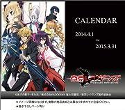 東京レイヴンズ 卓上スクールカレンダー 2014年4月~2015年3月