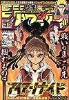 週刊少年ジャンプ 2014年No.1号(2014年1月1日号) (週刊少年ジャンプ バックナンバー)