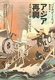 アジア再興 帝国主義に挑んだ志士たち
