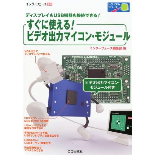 Interface (インターフェース) 増刊 すぐに使える!ビデオ出力マイコン・モジュール 2011年 11月号 [雑誌]