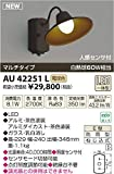 KOIZUMI(コイズミ照明) 【工事必要】 アウトドアライト LEDポーチ灯 【白熱球60W相当】人感センサ付 茶色:AU42251L
