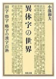 異体字の世界―旧字・俗字・略字の漢字百科 (河出文庫 こ 10-1)