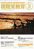 視聴覚教育 2011年 03月号 [雑誌]