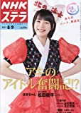 NHKウィークリー STERA(ステラ) 2013年8月9日号 [雑誌][2013.7.31]