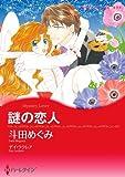 謎の恋人 (ハーレクインコミックス)