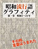 昭和流行語グラフィティ: 第一巻 昭和元年?昭和21年
