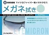 メガネ拭き アイミクロン アクアマリン (超極細繊維マイクロファイバー製メガネクロス)