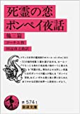 死霊の恋・ポンペイ夜話―他3篇 (岩波文庫)