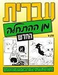 Hebrew From Scratch - Part 1 (ivrit m...