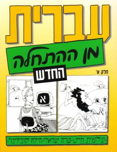 Hebrew from Scratch, Part 1 (Hebrew Edition)