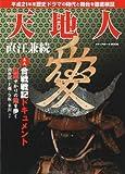 天地人直江兼続―平成21年度歴史ドラマの時代と舞台を徹底検証 (メディアボーイMOOK)