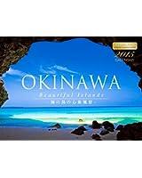OKINAWA Beautiful Islands〜南の島の心象風景〜2015カレンダー