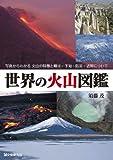 世界の火山図鑑: 写真からわかる 火山の特徴と噴火・予知・防災・活用について