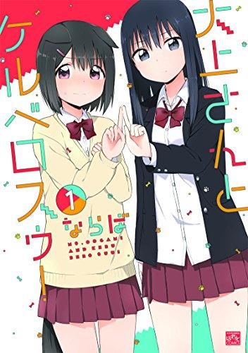 大上さんとケルベロスゥ! 1 (IDコミックス 4コマKINGSぱれっとコミックス)