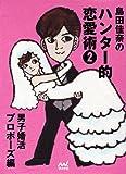 島田佳奈のハンター的恋愛術② 〜男子婚活プロポーズ編〜