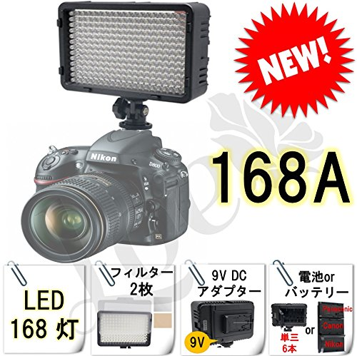 LOE(ロエ) 168A LED カメラ/ビデオ撮影 LEDライト 定常光ライト 168球のLEDを搭載 16:9ワイドスクリーン LED照明 バッテリー(DC9V入力可) または 単三電池 6本で供給ができる 三脚に取り付けもできる モバイルタイプ Canon,Nikon,Sony A/キャノン,ニコン,ソニー,パナソニック対応 (168A)