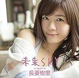 未来SKY(初回限定盤)(DVD付)