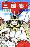 三国志 (8) 呂布と曹操 (希望コミックス (35))