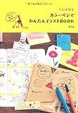 くらしを彩る カラーペンでかんたんイラストBOOK
