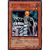 【シングルカード】遊戯王 古代の機械砲台(アンティークギアキャノン) SOI-JP009 ノーマル/遊戯