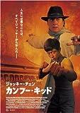 ジャキー・チェン カンフー・キッド [DVD]