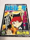 バビル2世 5 最後の戦い (秋田トップコミックスW)