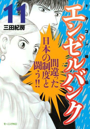 エンゼルバンク ドラゴン桜外伝(11) (モーニングKC)