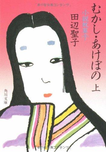 むかし・あけぼの―小説枕草子〈上〉 (角川文庫)