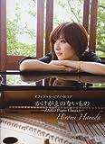 オフィシャル・ピアノ・スコア 羽田裕美 かけがえのないもの~ZARD Piano Classics~ (オフィシャル・ピアノ・スコア)