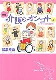 実録!介護のオシゴト 4 オドロキ介護の最前線!! (akita essay collection)