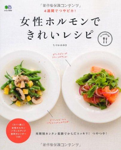 女性ホルモンできれいレシピ (ei cooking)