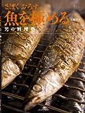 魚を極める―さばくおろす (レタスクラブMOOK 男の料理塾)