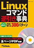 Linuxコマンド逆引き事典 (日経BPパソコンベストムック)