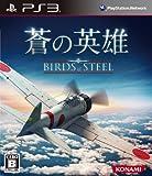 蒼の英雄 Birds of Steel