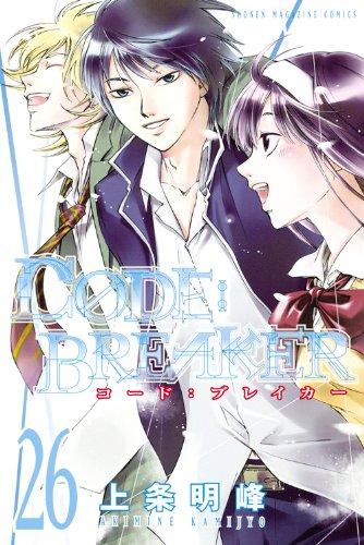 C0DE:BREAKER(26)<完> (少年マガジンコミックス)