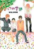 よっつの季節 (愛蔵版コミックス)