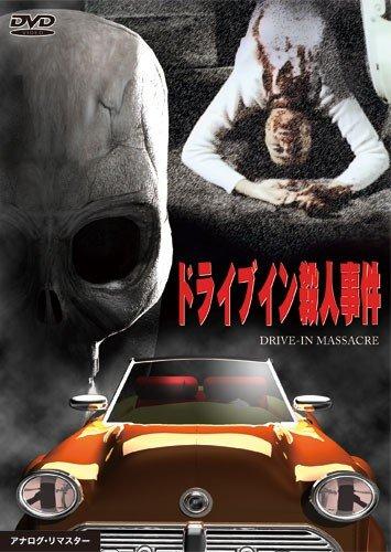 ドライブイン殺人事件 [DVD]