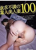 欲求不満の素人美人妻100人 桃太郎映像出版 [DVD]