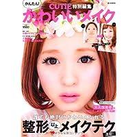 CUTiE特別編集 かんたん! かわいいメイク (e-MOOK)