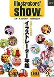 活躍する日本のイラストレーター年鑑 (Illustrators' show 2011)