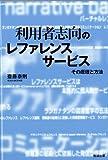 利用者志向のレファレンスサービス (ネットワーク時代の図書館情報学)
