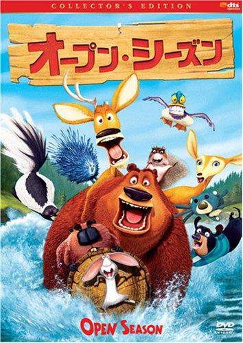 オープン・シーズンコレクターズ・エディション [DVD]