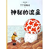 The Adventures of Tintin: The Shooting Star (Chinese Edition)