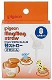 ピジョン マグマグストロー用 替ストロー 2セット入 8ヵ月頃から ランキングお取り寄せ