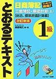 日商簿記1級とおるテキスト工業簿記・原価計算 2 改訂新版…