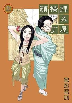 拝み屋横丁顛末記 13 (IDコミックス) (IDコミックス ZERO-SUMコミックス)