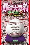 野球大喜利 ザ・ベスト 2: ~こんなプロ野球はイヤだ~ (一般書)