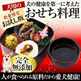 犬用おせち料理(犬 おせち 2015)『お試し おせち料理』天然素材の老犬・アレルギーにも対応の犬のお節料理