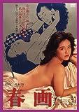 春画 [DVD]